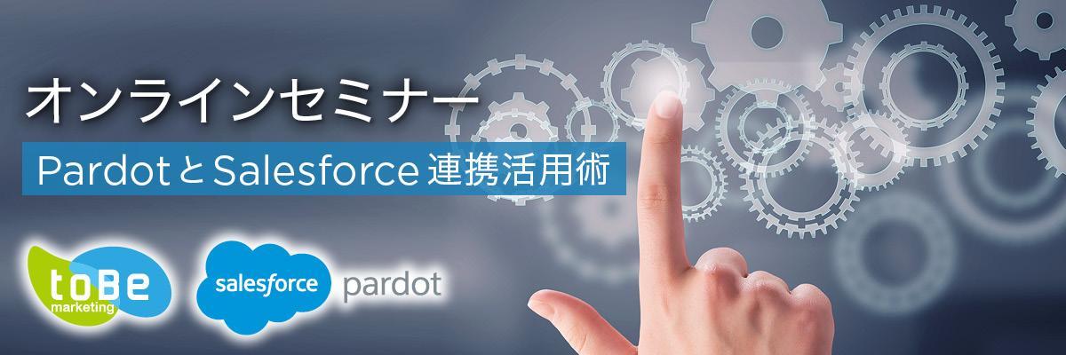 【シリーズ開催】PardotとSalesforce ~ 連携活用術 ~ Step 5