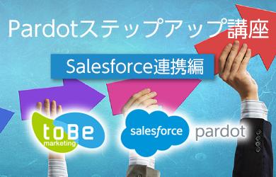 ステップアップ講座 Salesforce連携編【4月】 @日本橋