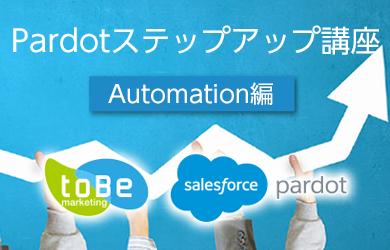 ステップアップ講座 Automation編【4月】 @日本橋