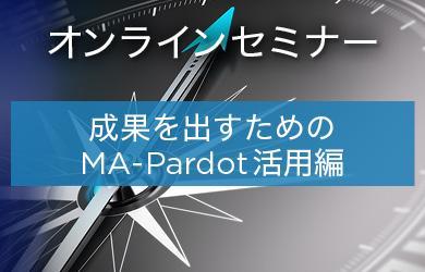 【シリーズ開催】~成果を出すためのMA-Pardot活用~ Step 4