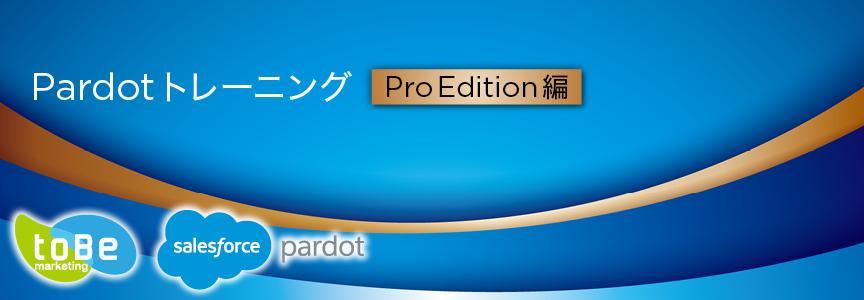 Pardotトレーニング Pro Edition編