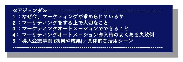 完全解説_アジェンダ.png