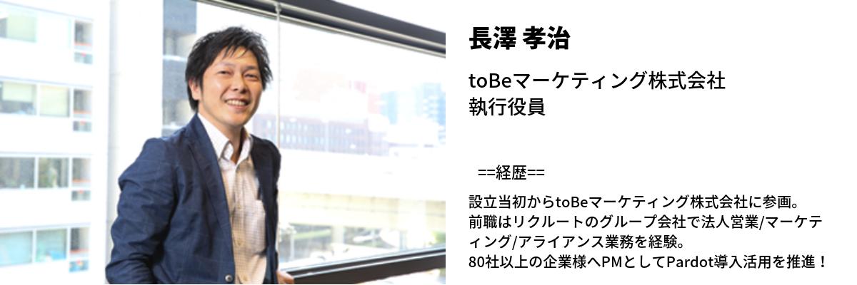 LP_nagasawa_pfl.png