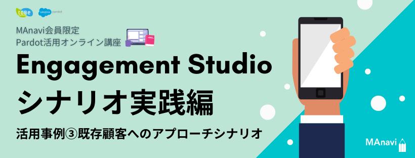 【MAnaviオンライン】Engagement Studioシナリオ実践編~活用事例③既存顧客へのアプローチシナリオ ~