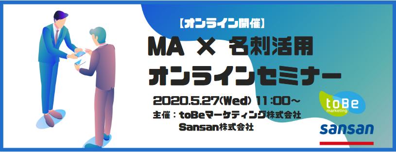 MA × 名刺活用オンラインセミナー