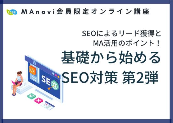 【MAnaviオンライン】基礎から始めるSEO対策【第2弾】SEOによるリード獲得とMA活用のポイント!
