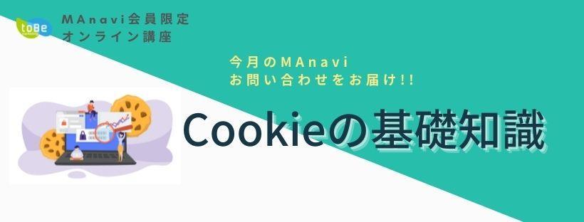 【MAnaviオンライン】今月のManavi お問い合わせをお届け~知っておくべきCookieの基礎知識を解説!