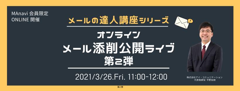 【MAnaviオンライン】メールの達人講座シリーズ~ 公開メルマガ添削ライブ第2弾
