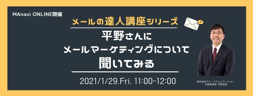 【MAnaviオンライン】 ~メールの達人講座シリーズ~平野さんにメールマーケティングについて聞いてみる!