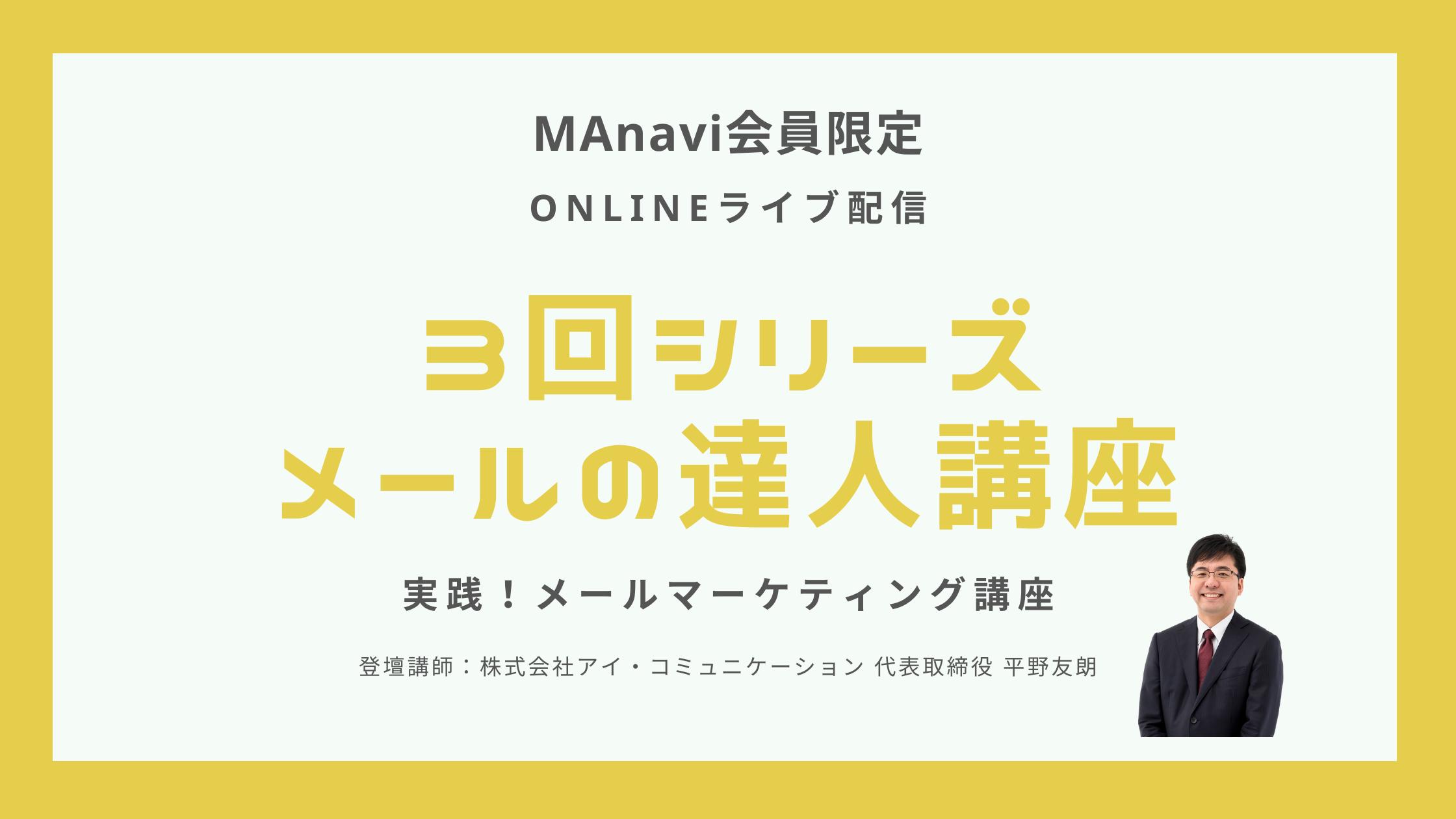 【MAnaviオンライン】特別開講「メールの達人講座~全3回シリーズ~」②メール構成編 ~メールは見た目が9割?!~