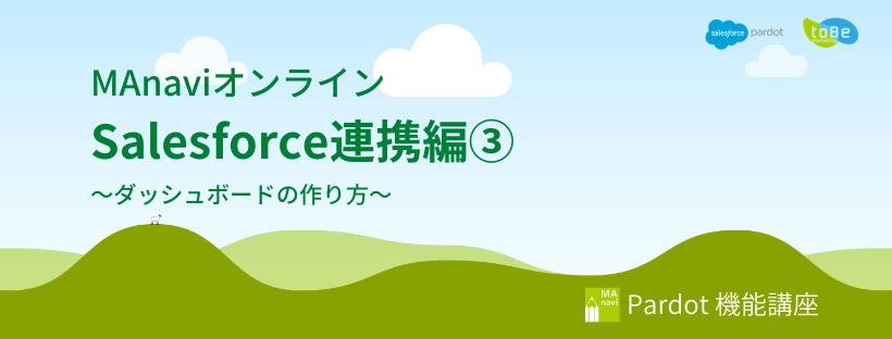 【MAnaviオンライン】Salesforce連携編③ ~ダッシュボードの作り方~