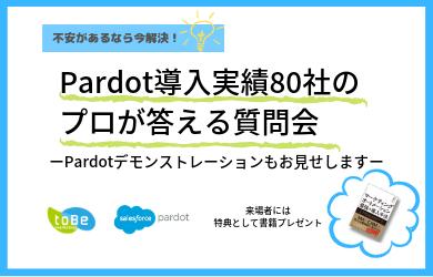 不安があるなら今解決! Pardot導入実績80社のプロが答える質問会 -Pardotデモンストレーションもお見せします-