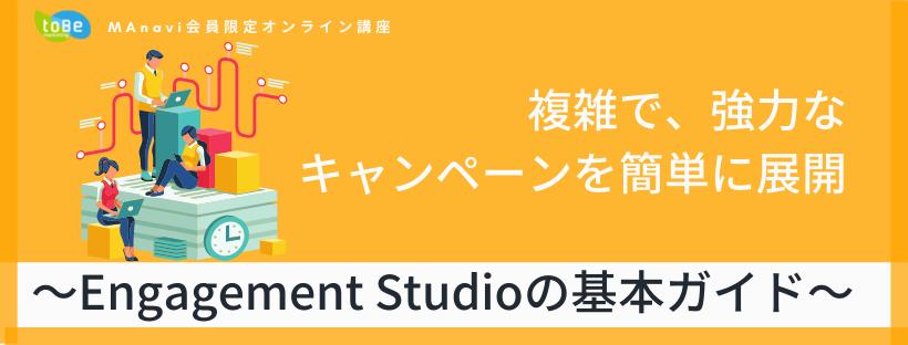 【MAnaviオンライン】複雑で、強力なキャンペーンを簡単に展開~Engagement Studioを基本ガイド~
