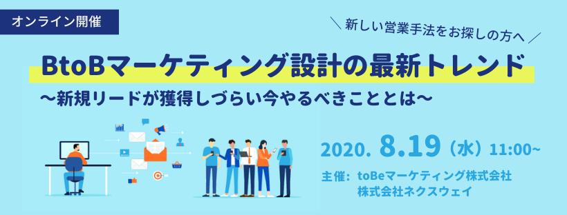 BtoBマーケティング設計の最新トレンド~新規リードが獲得しづらい今やるべきこととは~