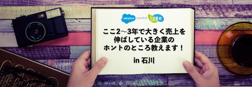 ここ2〜3年で大きく売上を伸ばしている企業の  ホントのところ教えます!!@石川