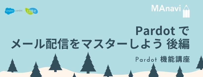 【MAnaviオンライン】~NEW~メール配信をマスターしよう!(後編)