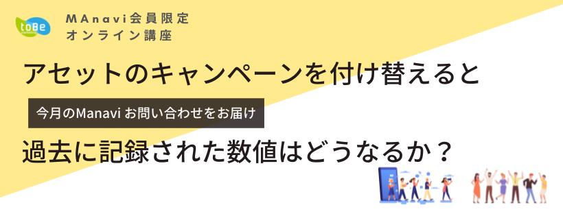 【MAnaviオンライン】今月のManavi お問い合わせをお届け~アセットのキャンペーンを付け替えると過去に記録された数値はどうなるか?
