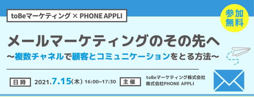 toBeマーケティング × PHONE APPLI メールマーケティングのその先へ〜複数チャネルで顧客とコミュニケーションを取る方法〜