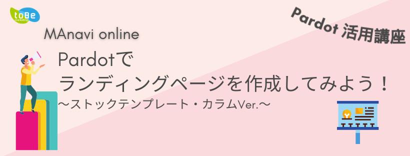 【MAnaviオンライン】~新設講座~Pardotでランディングページを作成してみよう!~ストックテンプレート/カラムVer