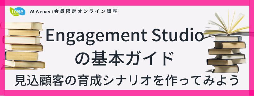 【MAnaviオンライン】Engagement Studioを基本ガイド!②〜見込顧客の育成シナリオを作ってみよう〜