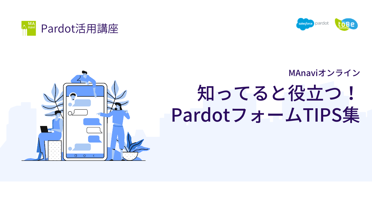 【MAnaviオンライン】知ってると役立つ!PardotフォームTIPS集