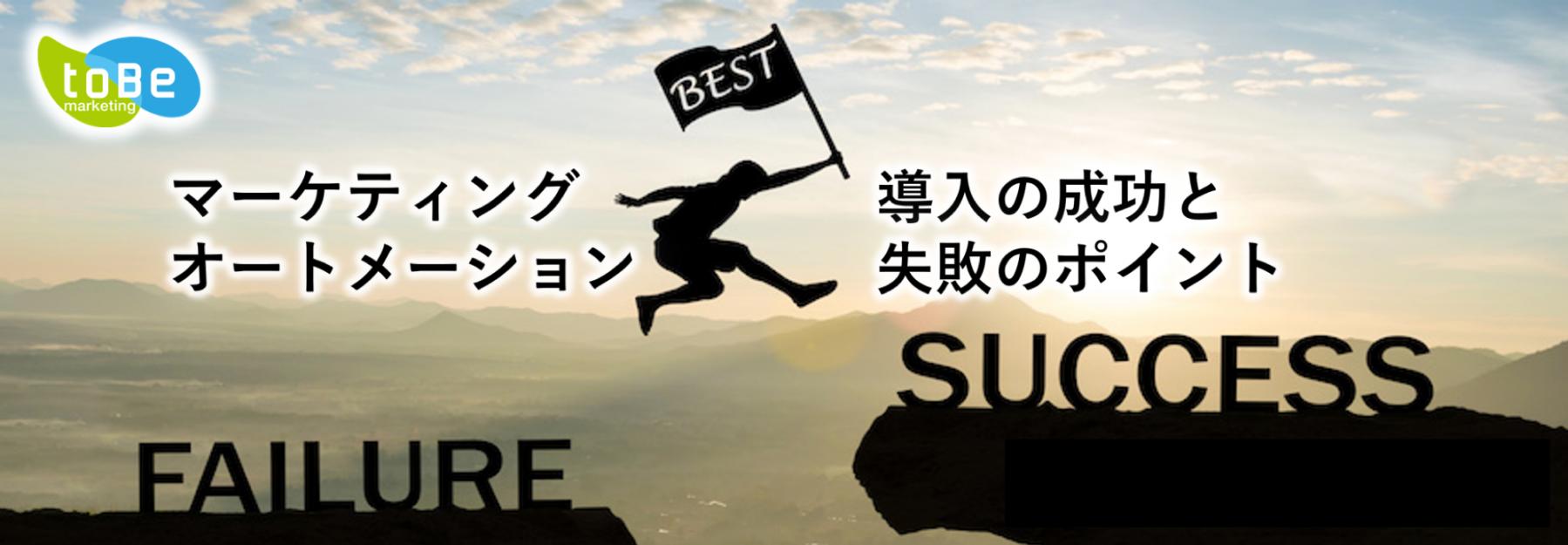 マーケティングオートメーション導入の成功と失敗のポイント~ @新橋