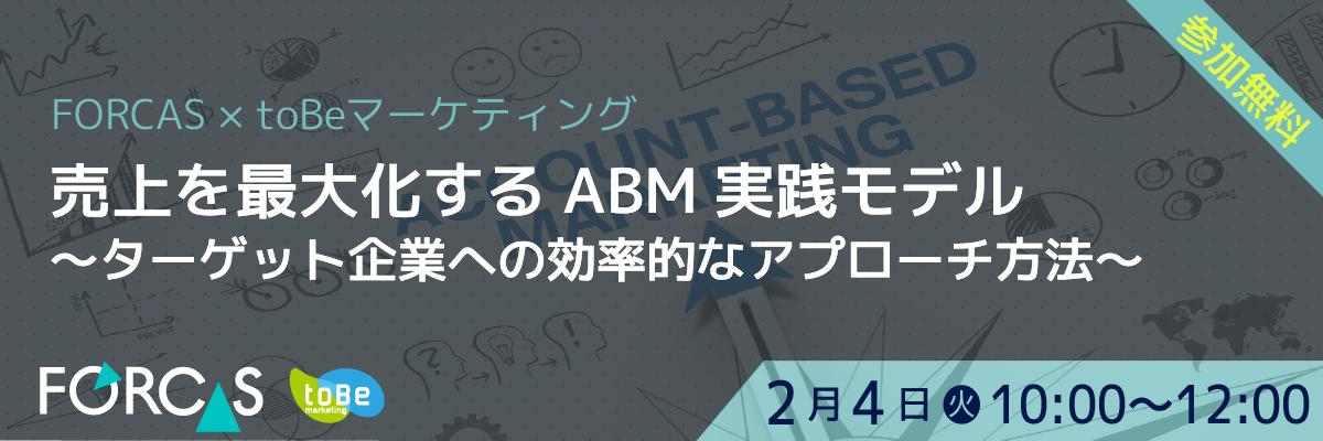 売上を最大化するABM実践モデル 〜ターゲット企業への効率的なアプローチ方法〜