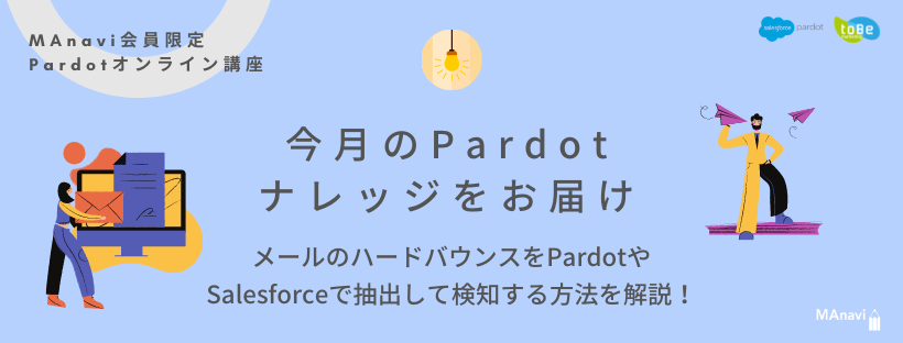 【MAnaviオンライン】今月のPardot ナレッジをお届け~メールのハードバウンスをsalesforceのレポートで確認する方法を解説!