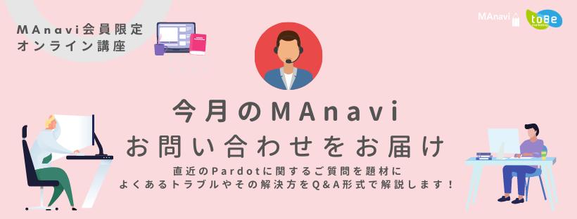 【MAnaviオンライン】今月のMAnavi お問い合わせをお届け~4月はフォーム通過によるCookie紐づけでよくあるQ&A
