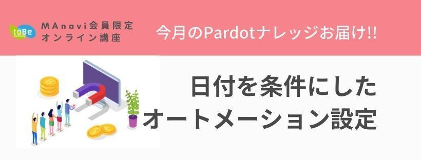 【MAnaviオンライン】 今月のPardotナレッジお届け~日付を条件にしたオートメーション設定を解説!