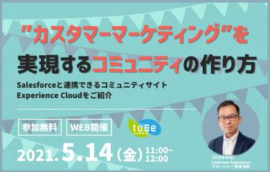 ❝カスタマーマーケティング❞を実現するコミュニティのつくり方 ~Salesforceと連携できるWebサイト構築ツールExperience Cloudをご紹介!~