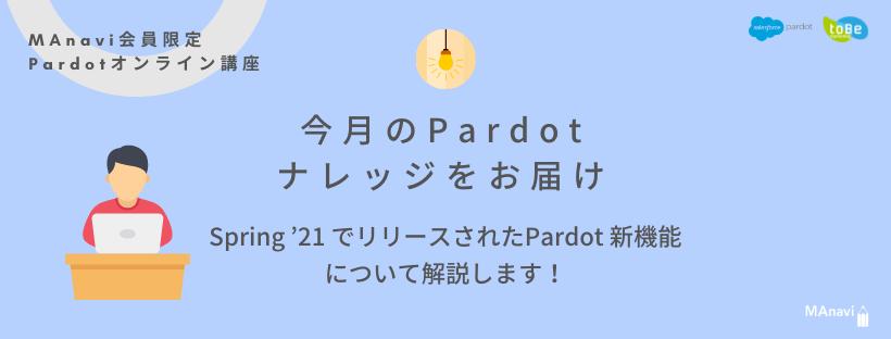 【MAnaviオンライン】Pardotナレッジをお届け~Spring`21 Pardot新機能を解説!