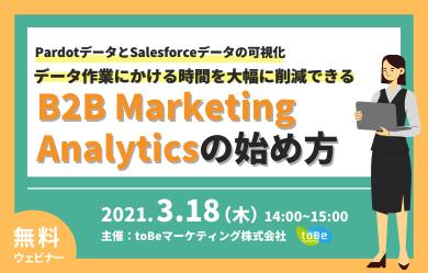 データ作業にかける時間を大幅に削減できるB2B Marketing Analyticsの始め方 ~PardotデータとSalesforceデータの視覚化~