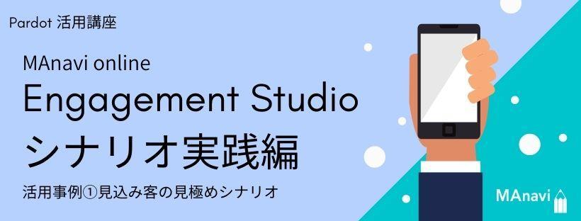【MAnaviオンライン】Engagement Studio 実践編 ~活用事例①見込み客の見極めシナリオ ~