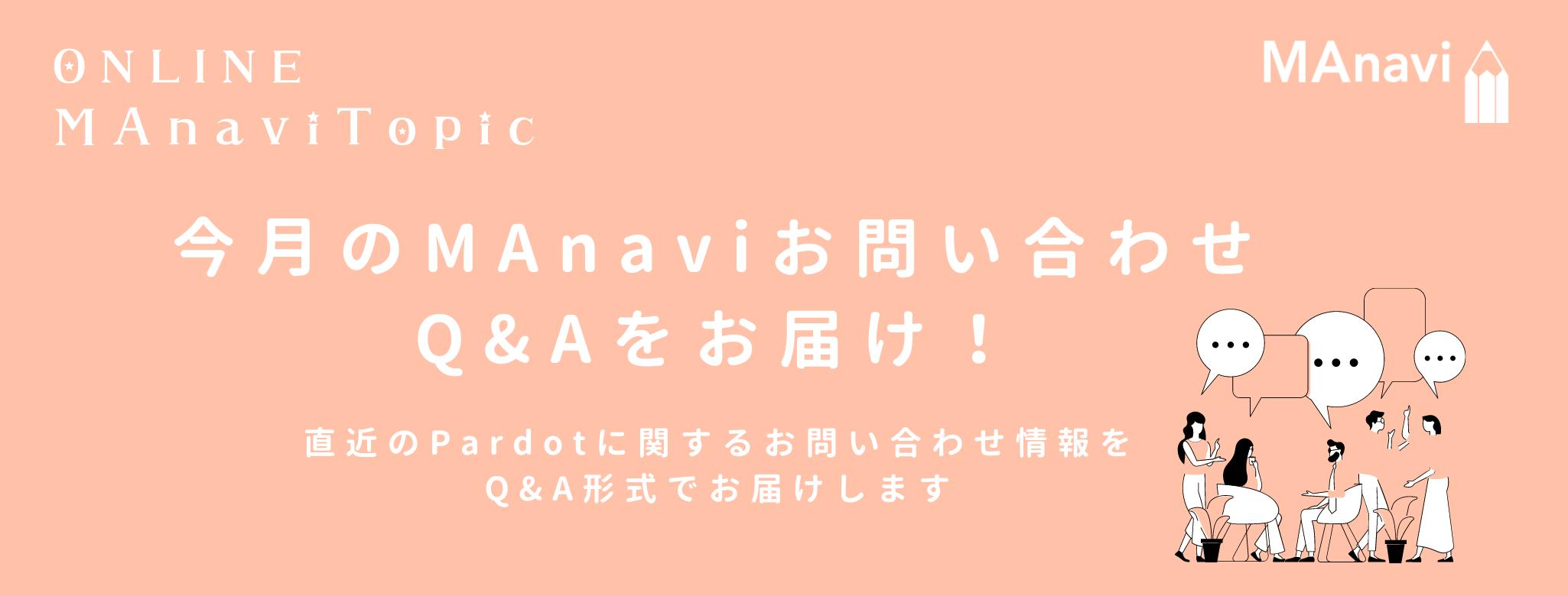 【MAnaviオンライン】~MAnaviお問い合わせをお届け~1月はプロスペクトのインポートや同期時によくあるお問い合わせを解説!