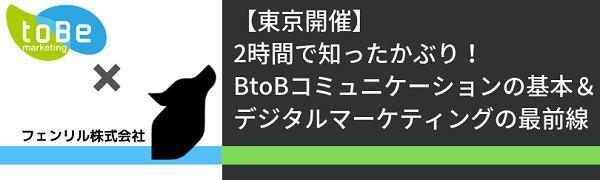 2時間で知ったかぶり!BtoBコミュニケーションの基本&デジタルマーケティング最前線