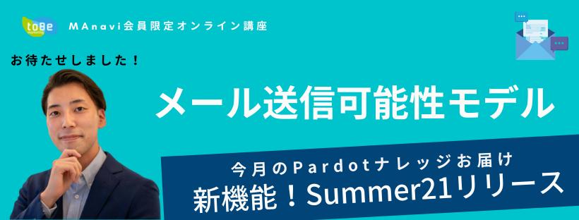 """【MAnaviオンライン】今月のPardot ナレッジをお届け~新機能! Summer21でリリース""""メール送信可能性モデル"""""""