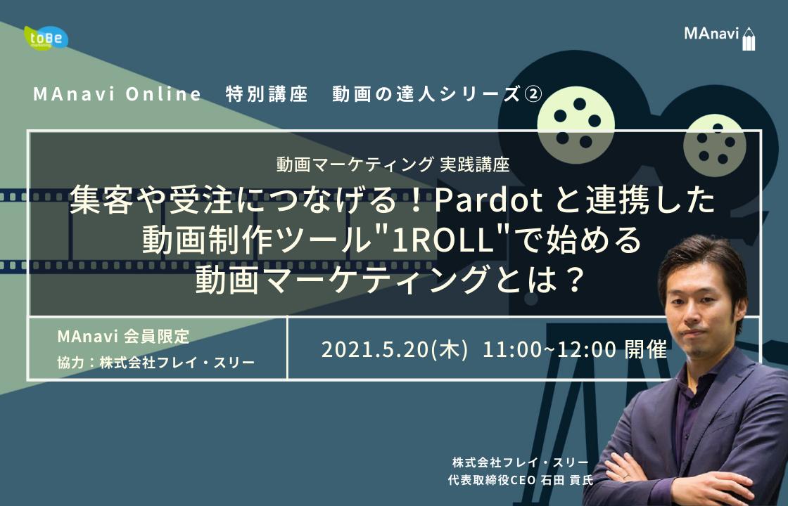 【MAnaviオンライン】【特別講座】Pardot ×Salesforceと連携した動画制作ツール❝1ROLL❞で始める動画マーケティングとは?第二弾!