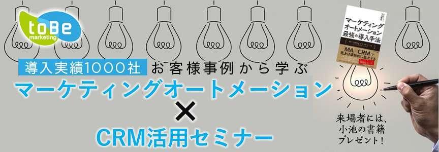 <導入実績No.1>お客様事例から学ぶマーケティングオートメーション×CRM活用セミナー@新橋