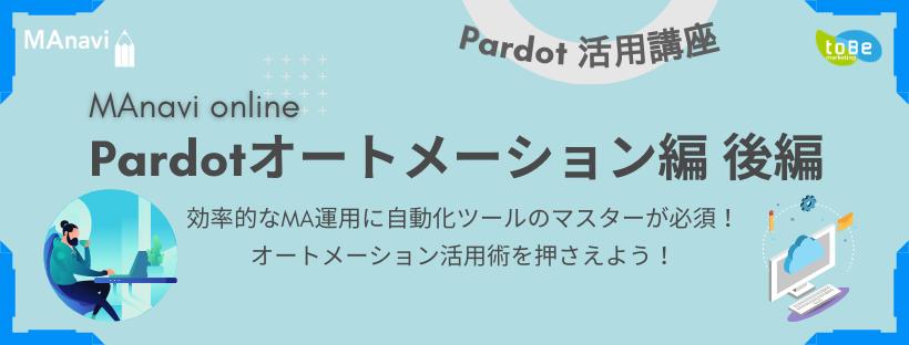 【MAnaviオンライン】Pardot オートメーション編 後編