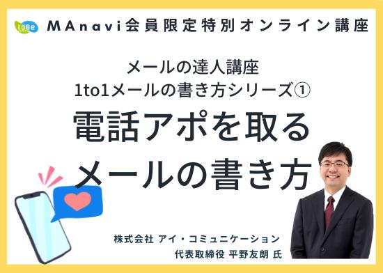 【MAnaviオンライン】メールの達人講座 ~1to1メールの書き方シリーズ ➀電話アポを取るメールの書き方~