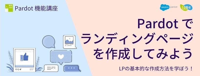 【MAnaviオンライン】【NEW】Pardotでランディングページを作成してみよう!