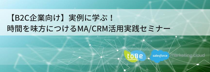 【B2C企業向け】事例に学ぶ!時間を味方につけるMA/CRM活用実践セミナー