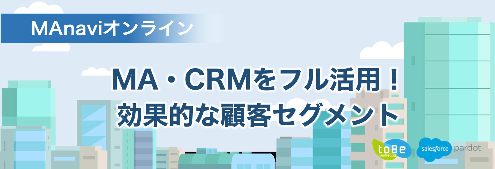 【MAnaviオンライン】MA・CRMをフル活用!効果的な顧客セグメント