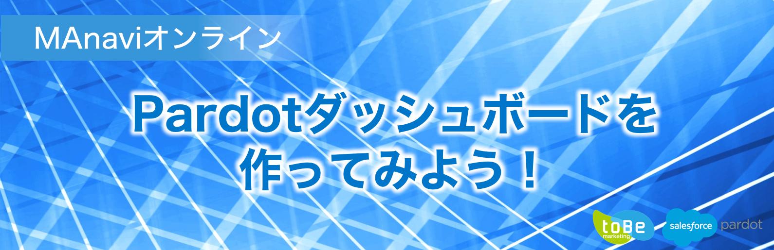 【MAnaviオンライン】Pardotダッシュボードを作ってみよう!