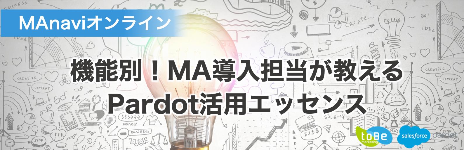 【MAnaviオンライン】機能別!MA導入担当が教えるPardot活用エッセンス