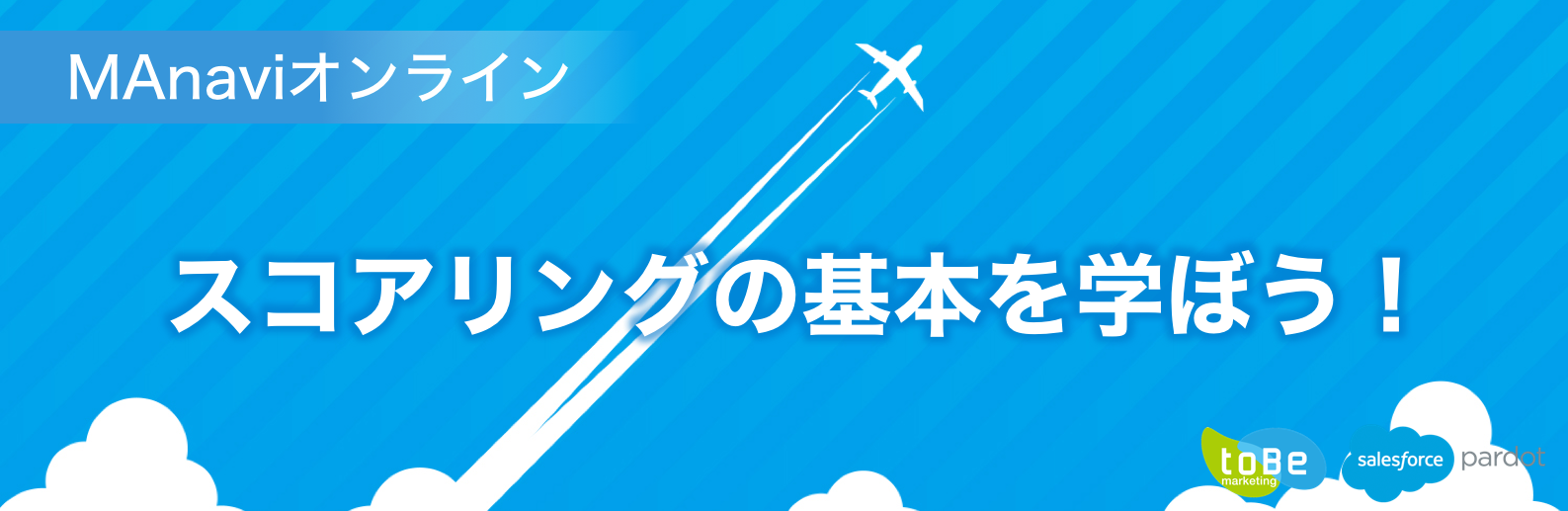 【MAnaviオンライン】スコアリングの基本を学ぼう!