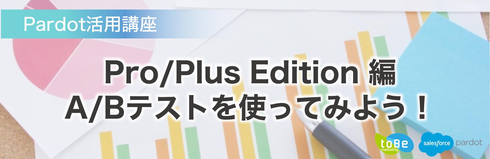 【MAnaviオンライン】 Pro / Plus Edition編 「A/Bテスト機能を使ってみよう!」