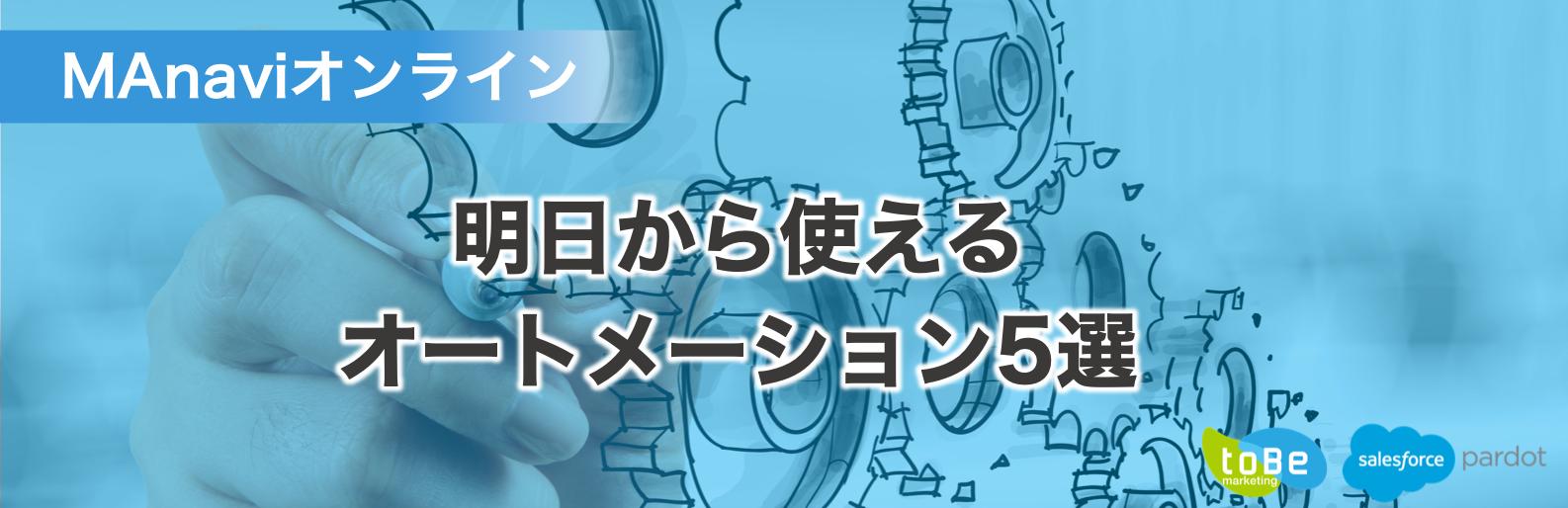【MAnaviオンライン】明日から使えるオートメーション5選