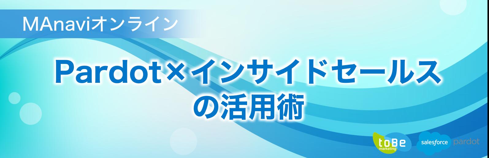 【MAnaviオンライン】 Pardot×インサイドセールスの活用術